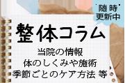 京都から発信中の整体コラム 随時更新中